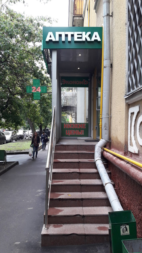 хорошевка-аптека